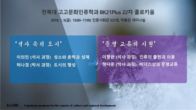 2018년 1학기 콜로키움(22차) 공지.JPG