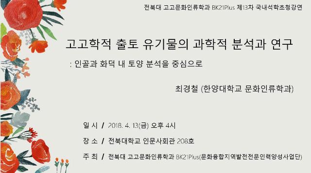 국내석학초청강연-최경철.jpg