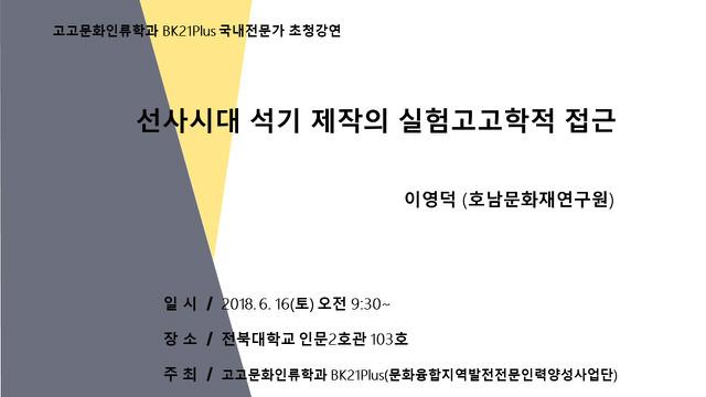 전문가 초청 특강 홈페이지 공지(이영덕).JPG